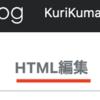はてなブログのエディターでいきなり Markdown が使えなくなった!(と慌てた)