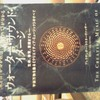 書籍:《水と音》が分かれば《宇宙すべて》が分かる ウォーター・サウンド・イメージ