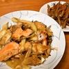 鮭のバター醤油炒め (妻料理)