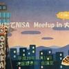 素人未満が行ってきました!つみたてNISA Meetup(つみップ)in大阪参加記録