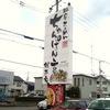 滋賀のレインボーロードで寄り道、ちゃんぽんを食す〜の巻   @