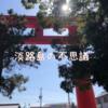 【淡路島の不思議】日本のはじまりである国産み神話をわかりやすく解説