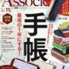 日経ビジネスアソシエも手帳特集ですね♪