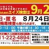【終了】9/22(日)ゲイ・バイ男性のためのエイズ検査(無料・匿名・即日)