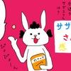 5月24日サザエさん感想だよ〜!