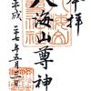 龍と、山と、海と:御朱印:八海山尊神社・普光寺・千手院