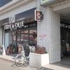 CAFE de CRIE  カフェ・ド・クリエ せんげん台店