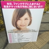 今日は、『綾香』のコンサートライヴでした。