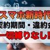 スマホ契約自由化!楽天モバイルは契約期間・解約金が廃止されます。