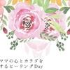 ヒーリングday 10/29【募集】