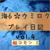 大航海時代6【ウミロク】航海4日目 【コモンI 】造船所