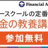 安定を望むなら日本に住んでいる時点で安定ではない。未来は暗い事を知ろう