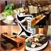 【オススメ5店】太田市(群馬)にある和食が人気のお店
