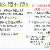 手書きの資料(中学生) 2016_11_14