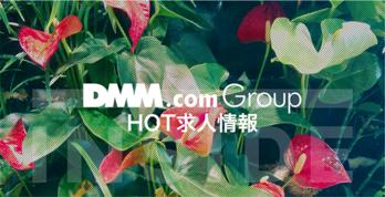DMM.com Group  HOT求人情報まとめ