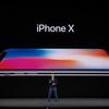 【超品薄】iPhone Xを確実に予約購入する方法を紹介。競争を勝ち抜くにはApple Storeアプリの利用がおすすめです。