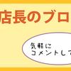 4/6すみれちゃん撮影会☆本日のオフショット♡