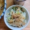 【簡単レシピ】香味たっぷりホッケの炊き込みご飯の作り方。