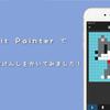 スマホでドット絵描くなら『8bit Painter』っていうアプリもいいぜ!って話