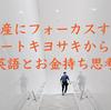 「資産にフォーカスする」ロバートキヨサキから学ぶ英語とお金持ち思考(12ヶ月目)