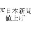 西日本新聞が5月から購読料金を値上げ。内容や理由をまとめたよ。