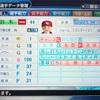 101.オリジナル選手 鈴木昌哉選手 (パワプロ2018)
