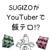【LUNA SEA】SUGIZOが、YouTuberとして天下一品の飯テロをやってるぞ!【X JAPAN】