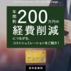 「マイルを貯める」ポイントアップ待っていました!!SBS PRIME ビジネスゴールドカード発行のみで24500円!!1撃19845マイル!!