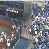 横浜スタジアムでボヤ騒ぎ!ベンチから煙火災発生!火災報知器非常ベルが鳴る!