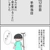 切迫入院日記7 麻酔
