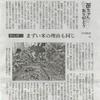 西日本新聞連載12話 土に腐敗があると米もまずくなる。