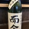 三重県『而今(じこん) 特別純米 無濾過生』をいただきました。