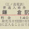 鎌倉駅(江ノ島電鉄) 普通入場券