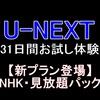 U-NEXTのNHK見放題(7000作品以上)月額990円の新プランとは