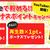 ちょびリッチでyoutubeで貯める!!再生数ボーナスキャンペーン中!紹介動画で150円もらえる!
