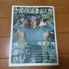【奇書】サバイバル登山入門は最高の自由を得るための本だ!