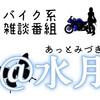 【Twicas】第145回 雑談いろいろ、デイキャンプデビューするよ!、タナ友グッズの話