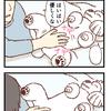 足癖が悪すぎることり【095】
