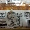 カルビーのフルグラ、糖質25%オフのものが発売に、ついでに大麦クロワッサンも