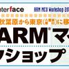 ARMマイコン・ワークショップ2016