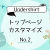 【はてなブログ】初心者がUndershirtにかえてみた (トップページのカスタマイズ No.2)