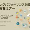 7/3開催!宣伝会議さんのセミナーにネスレ日本さんと共に登壇します
