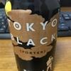 この黒ビールを待っていた! ヤッホー 『Tokyo Black』