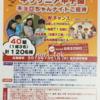 【懸賞】キッザニア甲子園 チケット 森永製菓×イズミヤ