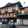 【京都市】錦湯