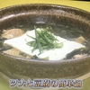 【気になるレシピ】 ツナと豆腐の簡単鍋