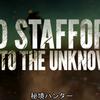 エド・スタフォード再び! 「秘境ハンター」がYoutubeで期間限定フル公開スタート!