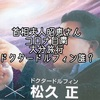 首相夫人の安倍昭恵さんとドクタードルフィン松久正さんが文春砲。大分旅行
