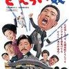 【映画感想】『大阪ど根性物語 どえらい奴』(1965) / 鈴木則文の初監督作品です!
