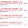 都道府県別の趣味・娯楽の平均時間のデータ分析4 - R言語のbarplot関数で、性別 x 仕事の有無 の棒グラフを作成する